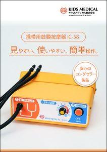 携帯用鼓膜按摩器IC-58