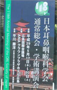 日本耳鼻咽喉科学会通常総会